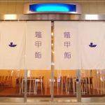 竹芝でおしゃれランチができる穴場スポット「鼈甲鮨(べっこうずし)」