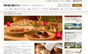 箱根 富士屋ホテルシェフ出張プラン