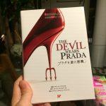 【英語】おすすめの勉強方法。映画「プラダを着た悪魔」で楽しく♪