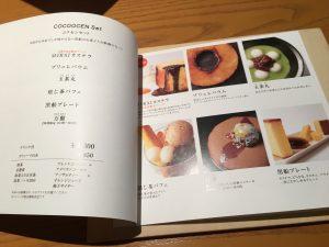 黒船 café COCOOCEN メニュー