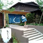 神奈川のスーパー銭湯・スパ/ひとり女性におすすめ!おしゃれできれいな「宮前平源泉 湯けむりの庄」
