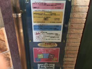 横浜アンパンマンミュージアム ヘアサロン