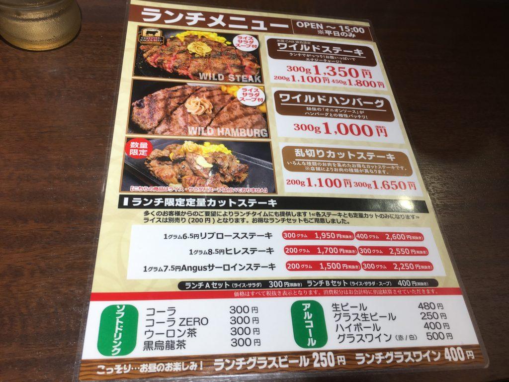 いきなりステーキ ランチ