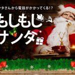 クリスマスの子供との遊び!ゲーム感覚でサンタさんと電話で話せるキャンペーンを試してみた件