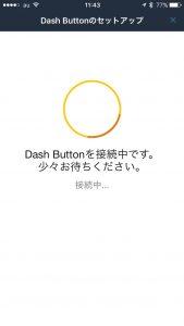アマゾンダッシュボタン セットアップ