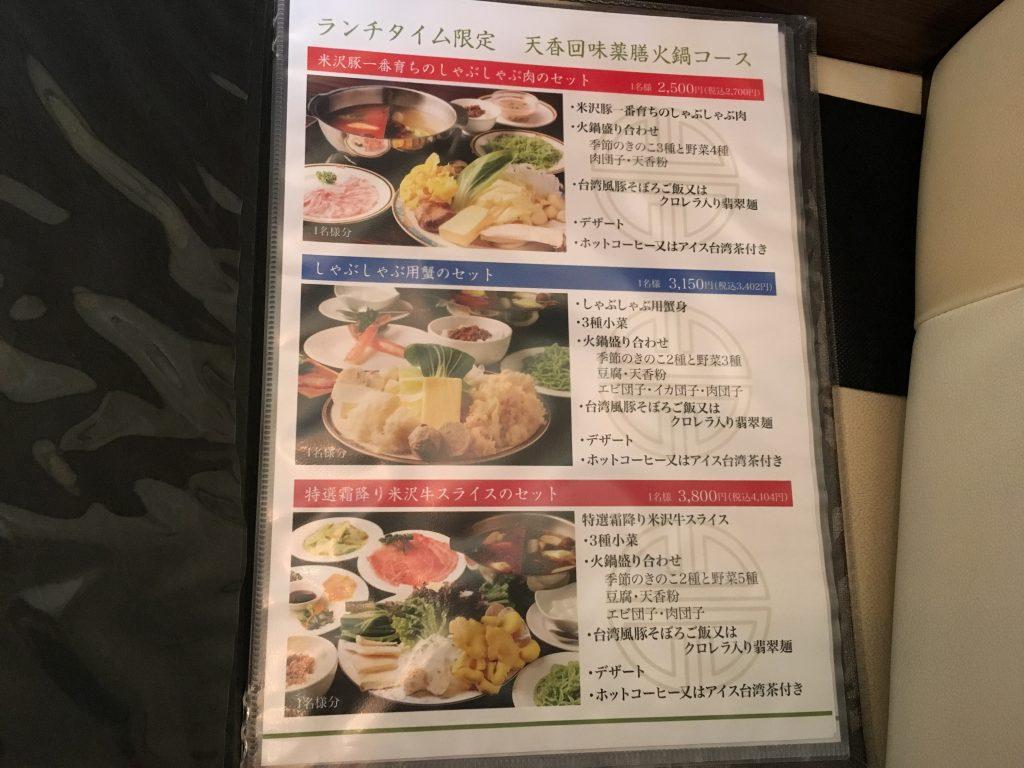 二子玉川 高島屋 火鍋 ランチ