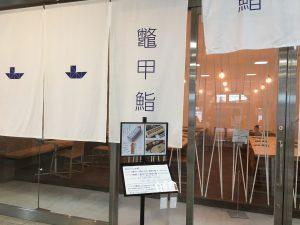 竹芝 鼈甲鮨 べっこう寿司