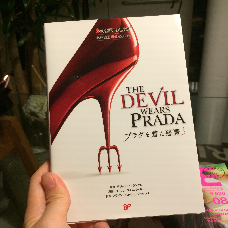 英語 勉強方法 プラダを着た悪魔 スクリーンプレイ
