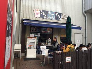 横浜アンパンマンミュージアム うどん